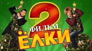 ЁЛКИ 2 Фильм Кино Комедия Приключения Мелодрама Новогодние фильмы Россия