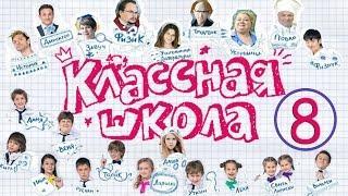 КЛАССНАЯ ШКОЛА 8 серия  Комедийный сериал про школу для детей бесплатно онлайн