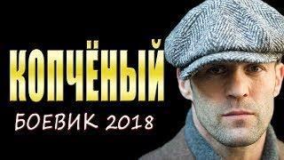 ДЕТЕКТИВ 2018 КОПЧЁНЫЙ РОССИЙСКИЕ БОЕВИКИ ФИЛЬМЫ