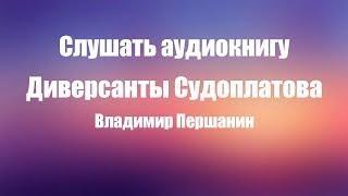 Владимир Першанин - Диверсанты Судоплатова ( аудиокнига ) слушать