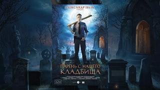 Парень с нашего кладбища - смотреть онлайн Полная версия Фильм Комедия