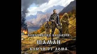Калбазов Константин Шаман 2 Ключи от дома 2019 Аудиокнига Боеваяы Фантастика Попаданцы
