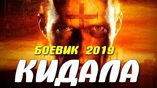 Боевик 2019 порвал зєков! - КИДАЛА - Русские боевики 2019 новинки HD 1080P