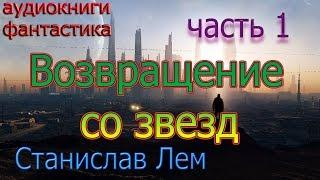 АУДИОКНИГИ ФАНТАСТИКА. ВОЗВРАЩЕНИЕ СО ЗВЕЗД - 1 . Станислав Лем