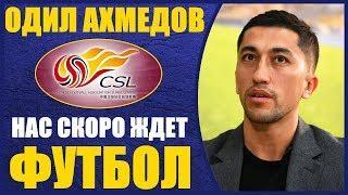 Одил Ахмедов  - Наконец то нас ждет большой футбол.  Интервью 04.04.2020 (Odil Ahmedov)