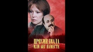 Прохиндиада или Бег на месте 1984 Фильм Кино Советский Семейный