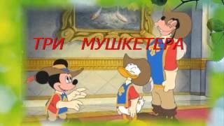 ТРИ МУШКЕТЕРА, Аудио сказки слушать