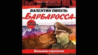 Барбаросса часть 1 Пикуль В. Аудиокнига читает Кузнецов В.