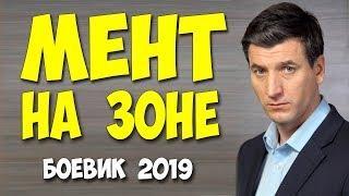 Менты очень бояться этого фильма 2019! МЕНТ НА ЗОНЕ Русские боевики 2019 новинки HD 1080P