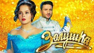 ЗОЛУШКА (2018) Музыкальный фильм-сказка Семейный