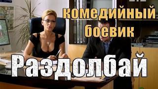 Комедийный РУССКИЙ боевик 2017 РАЗДОЛБАЙ Фильм Кино Боевик Комедия Криминал