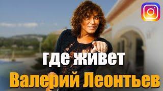 Где и Как Живет Валерий Леонтьев