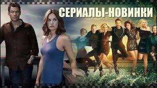 Зарубежные сериалы новинки 2019. Лучшие за август