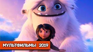 ТОП 10 Самых Лучших Мультфильмов  2019 года