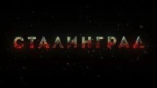 СТАЛИНГРАД Фильм Фёдора Бондарчука 2013 Фильм Кино Про войну ВОВ Военные фильмы