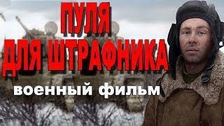 Военный фильм 2018 **ПУЛЯ ДЛЯ ШТРАФНИКА** Фильм о войне премьера