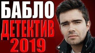 БАБЛО (2019) Русские детективы 2019 Новинки Сериалы Фильмы Боевики 2019 HD