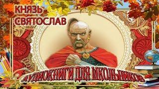 Князь Святослав. Исторические портреты Великих людей. Аудиокнига для школьников.