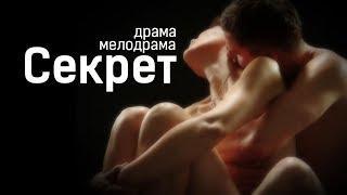 Эротическая драма СЕКРЕТ (18+) Фильм Кино Мелодрама Эротические фильмы для взрослых