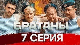 """Братаны"" 7 серия Русский сериал Боевик"