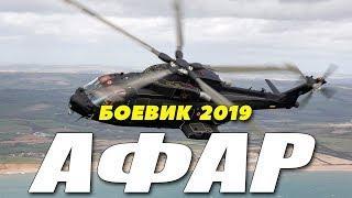 Фильм 2019 подбил БПА!! ** АФАР ** Русские боевики 2019 новинки HD 1080P