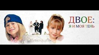 Двое, я и моя тень /  HD / 1995 / Комедия для детей