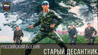 ШИКАРНЫЙ БОЕВИК - СТАРЫЙ ДЕСАНТНИК 2017 РУССКИЙ БОЕВИК