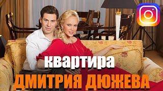 Где и Как Живет Дмитрий Дюжев Квартира в ЖК Кутузовская Ривьера
