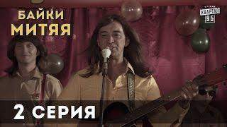 """Сериал """"Байки Митяя"""" 2-я серия Комедия Русские сериалы"""