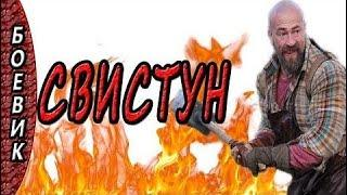 СОЛОВЕЙ 2017 Фильм Кино Комедия Комедийный боевик Криминал Русские Российские комедии