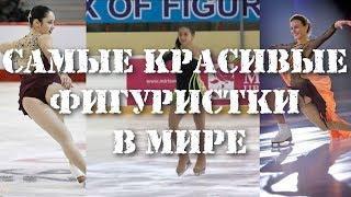 САМЫЕ КРАСИВЫЕ ФИГУРИСТКИ МИРА Видео Спорт Красивые спортсменки мира