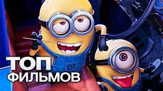 ТОП-10 ОЧЕНЬ СМЕШНЫХ МУЛЬТФИЛЬМОВ Мультфильмы для детей