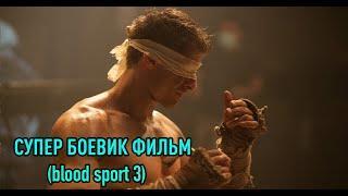 ФИЛЬМ Кровавый спорт 3