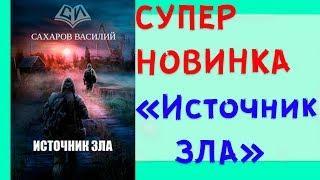 ТОП НОВИНКА! Василий сахаров аудиокниги-Источник зла аудиокниги русская фантастика слушать