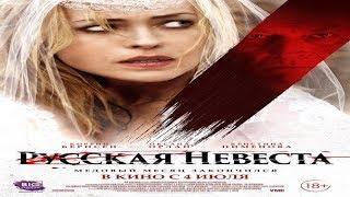 Русская невеста (2019) HD Ужасы, Триллер. Смотреть фильмы новинки которые уже вышли