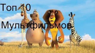 (Топ 10 Зарубежных Мультфильмов )