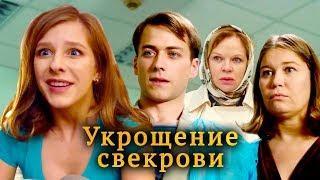 Русская комедия 2019 УКРОЩЕНИЕ СВЕКРОВИ Фильм Кино Комедия Мелодрама 2019
