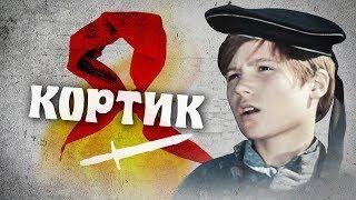 Кортик 2 серия (1973). Советский Детский фильм, приключения | Русские сериалы