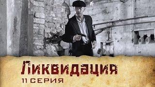 Ликвидация (2007) Криминальный сериал 11 Серия Фильм Видео Сериал Кино Боевик