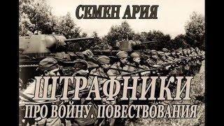 Семен Ария Штрафники Про войну Повествования