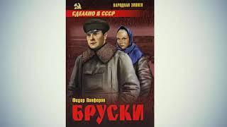 ФЕДОР ПАНФЕРОВ. БРУСКИ (КНИГА 01. ГЛАВЫ 01-03)