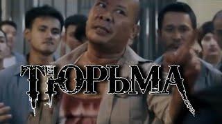 Супер фильм ТЮРЬМА тюремный фильм лучшее боевики этого года фильм ужасов, комедии, российские