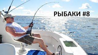 ПРИКОЛЫ НА РЫБАЛКЕ 2020 # 8 / ПЬЯНЫЕ НА РЫБАЛКЕ / Угарные приколы на рыбалке / РЫБАЛКА ДО СЛЕЗ 2020