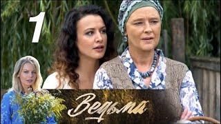 Ведьма 1 серия (2019) Остросюжетная мелодрама Русские сериалы