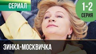 Зинка-москвичка 1 и 2 серия Фильм 2018 Мелодрама Сериал Русские сериалы