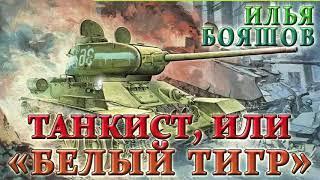 """ИЛЬЯ БОЯШОВ ТАНКИСТ ИЛИ """"БЕЛЫЙ ТИГР"""" (01)"""