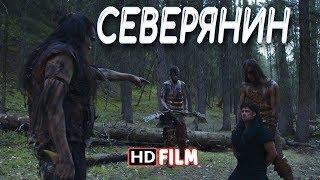 фантастический фильм СЕВЕРЯНИН приключения