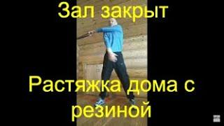 Бокс: растяжка с резиной/Boxing: stretching with a rubber band