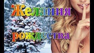 Смешная семейная комедия ЖЕЛАНИЯ РОЖДЕСТВА 2017 Добрые русские комедии в hd качестве