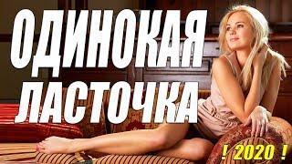 Шикарная мелодрама [[ ОДИНОКАЯ ЛАСТОЧКА ]] Русские мелодрамы 2020 новинки HD 1080P
